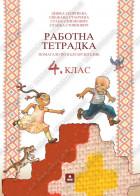 РАБОТНА ТЕТРАДКА 4 - помагало по Български език