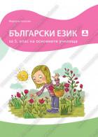 БЪЛГАРСКИ ЕЗИК за 5. клас на основните училища