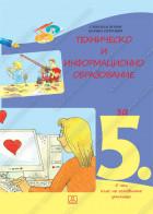 ТЕХНИЧЕСКО И ИНФОРМАЦИОННО ОБРАЗОВАНИЕ за 5-ти клас на основните училища