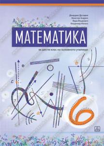 МАТЕМАТИКА учебник за шести клас на основното училище