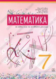 МАТЕМАТИКА за седми клас на основното училище