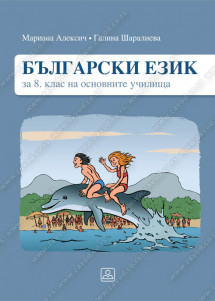 БЪЛГАРСКИ ЕЗИК за 8. клас на основните училища