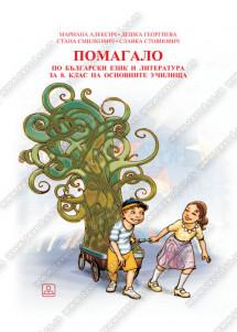 ПОМАГАЛО ПО БЪЛГАРСКИ ЕЗИК  за 8. клас на основните училища