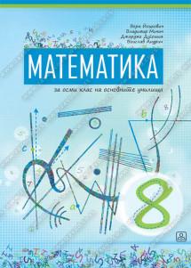 МАТЕМАТИКА 8 - осми клас на основните училищаза осми клас на основните училища