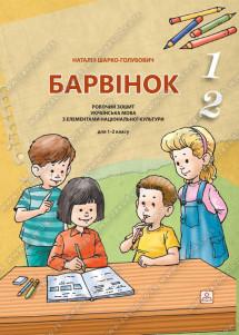 БАРВІНОК робочий зошит українська мова з елементами національної культури для 1-2 класу
