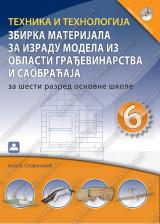 TEHNIKA I TEHNOLOGIJA - zbirka materijala za izradu modela oblasti građevinarstva i saobraćaja - za 6. razred osnovne škole