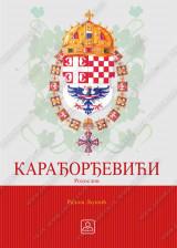 KARAĐORĐEVIĆI - RODOSLOV - MAPA, format A5