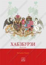 HABZBURZI - RODOSLOV - MAPA, format A5
