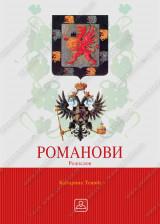 ROMANOVI - RODOSLOV - MAPA, format A5