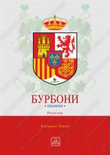 BURBONI - ŠPANSKI - RODOSLOV - MAPA, format A5