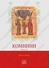 KOMNINI - RODOSLOV - MAPA, format A5