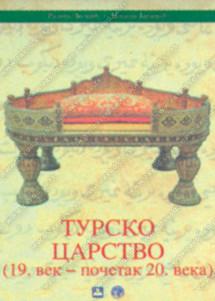 TURSKO CARSTVO od 19. do početka 20. veka – istorijska karta