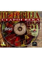 CD: ISTORIJA STAROG VEKA