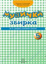 CD MUZIČKA ZBIRKA 5 (4 CD)