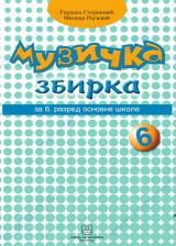 CD MUZIČKA ZBIRKA 6 (4 CD-a)