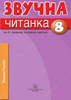 CD: ZVUČNA ČITANKA 8