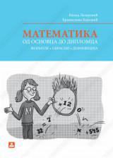 MATEMATIKA - OD OSNOVCA DO DIPLOMCA
