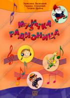 MUZIČKA RADIONICA - vodič za nastavnike i učenike ( 1.i 2. razred )