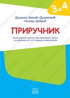 PRIRUČNIK za nastavnike srpskog kao nematernjeg jezika uz udžbenike za 3. i 4. razred osnovne škole