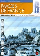 IMAGES DE FRANCE – PRIRUČNIK ZA NASTAVNIKE – Francuski jezik za 6. razred osnovne škole