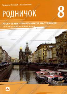 РОДНИЧОК 8 – PRIRUČNIK ZA NASTAVNIKE – Ruski jezik za 8. razred osnovne škole