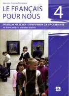 LE FRANÇAIS POUR NOUS 4 – PRIRUČNIK ZA NASTAVNIKE – Francuski jezik za 8. razred osnovne škole