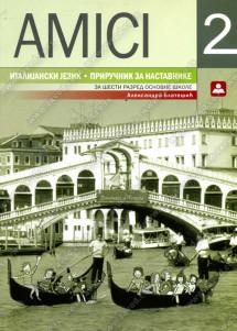 AMICI 2 – PRIRUČNIK ZA NASTAVNIKE – Italijanski jezik za 6. razred osnovne škole