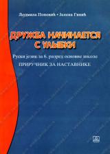 PRIRUČNIK ZA NASTAVNIKE – RUSKI JEZIK za 6. razred osnovne škole