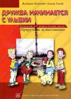 PRIRUČNIK ZA NASTAVNIKE – RUSKI JEZIK za 5. razred osnovne škole