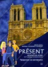 PRÉSENT 7 - PRIRUČNIK ZA NASTAVNIKE – FRANCUSKI JEZIK za 6. razred osnovne škole