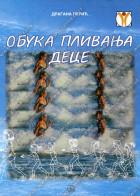OBUKA PLIVANjA DECE