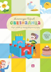 SVEZNALICA - Radni listovi za stariju predškolsku grupu