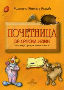 Početnica za srpski jezik