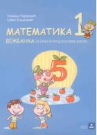 MATEMATIKA 1 - VEŽBANKA za 1. razred osnovne škole