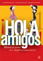 HOLA AMIGOS 1 - Španski jezik