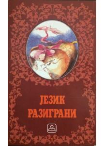JEZIK RAZIGRANI (broš)