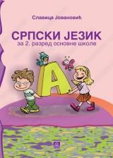 SRPSKI JEZIK za 2. razred O.Š.