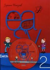 EASY 2 - udžbenik