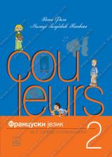 COULEURS francuski jezik za 2. razred osnovne škole