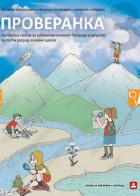 PROVERANKA 3 - kontrolna sveska uz udžbenik Priroda i društvo