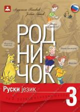 RODNIČOK 3 - ruski jezik za 3. razred osnovne škole (2018)