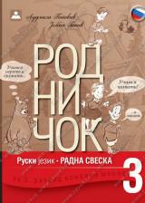 РОДНИЧОК 3 - ruski jezik - RADNA SVESKA za 3. razred osnovne škole