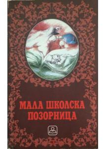 MALA ŠKOLSKA POZORNICA (broš)