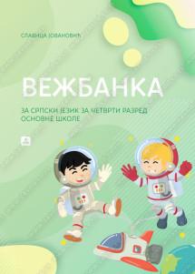VEŽBANKA za srpski jezik za 4. razred osnovne škole