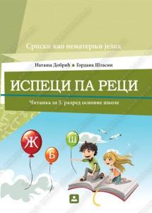 ISPECI PA RECI – Srpski kao nematernji jezik – Čitanka za 5. razred osnovne škole