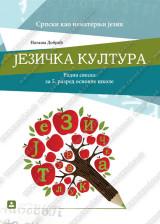 JEZIČKA KULTURA – srpski kao nematernji jezik – Radna sveska za 5. razred osnovne škole