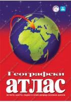 ŠKOLSKI GEOGRAFSKI ATLAS  od 5. do 8. razreda
