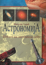 ASTRONOMIJA - pogled ka zvezdanom nebu