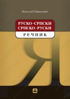 RUSKO-SRPSKI I SRPSKO-RUSKI REČNIK za osnovnu školu