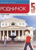 RODNIČOK 5 - ruski jezik za 5. razred osnovne škole